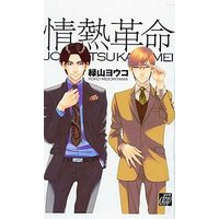 Boys Love (Yaoi) Comics - drap Comics (情熱革命) / Midoriyama Youko