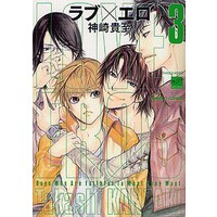 Boys Love (Yaoi) Comics - Bamboo Comics (ラブ×エロ(3)) / Kanzaki Takashi