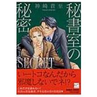 Boys Love (Yaoi) Comics - Bamboo Comics (秘書室の秘密) / Kanzaki Takashi