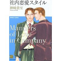 Boys Love (Yaoi) Comics - Bamboo Comics (社内恋愛スタイル) / Kanzaki Takashi