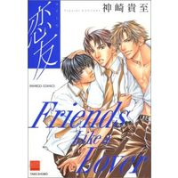 Boys Love (Yaoi) Comics - Bamboo Comics (恋友) / Kanzaki Takashi
