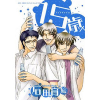Boys Love (Yaoi) Comics - Birz Comics (15歳) / 石田育絵