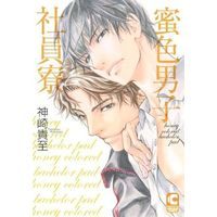 Boys Love (Yaoi) Comics - Chocolat Comics (蜜色男子社員寮) / Kanzaki Takashi