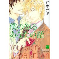 Boys Love (Yaoi) Comics - Boku no Shiru Anata no Hanashi (僕の知るあなたの話) / Suzuki Tsuta