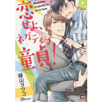 Boys Love (Yaoi) Comics - GUSH COMICS (恋せよ、ネガティブ童貞!) / Midoriyama Youko