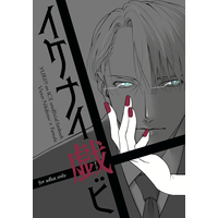 [Boys Love (Yaoi) : R18] Doujinshi - Novel - Anthology - Yuri!!! on Ice / Victor x Katsuki Yuuri & Katsuki Yuuri x Victor (イケナイ戯ビ) / sakura marine* , いつかの桜 , Aquamarine*