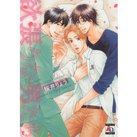 Boys Love (Yaoi) Comics - AQUA COMICS (欲張りな男たち) / Sakurai Ryou