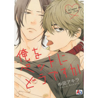 Boys Love (Yaoi) Comics - AQUA COMICS (俺をペットにどうですか) / Nakata Akira
