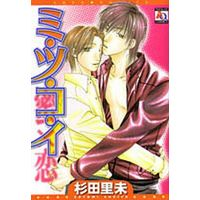 Boys Love (Yaoi) Comics - AQUA COMICS (ミ・ツ・コ・イ) / Sugita Satomi