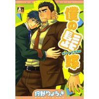 Boys Love (Yaoi) Comics - AQUA COMICS (僕の髭嫁) / Kano Ryouki