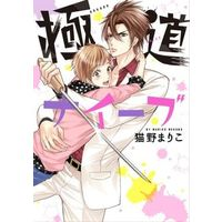 Boys Love (Yaoi) Comics - Gokudou Naive (極道ナイーブ) / Nekono Mariko