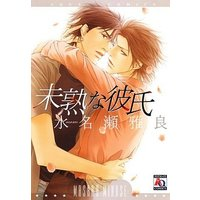 Boys Love (Yaoi) Comics - AQUA COMICS (未熟な彼氏) / Minase Masara