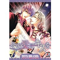 Boys Love (Yaoi) Comics - AQUA COMICS (その髪にキスを) / DUO BRAND.