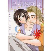 Boys Love (Yaoi) Comics - Birz Comics (星の数ほど) / Matsumoto Miecohouse