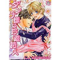 Boys Love (Yaoi) Comics - Hanaoto Comics (ダンナ様は吟遊詩人) / CJ Michalski