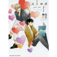 Boys Love (Yaoi) Comics - Birz Comics (ストロボハート) / Umematsu Machie