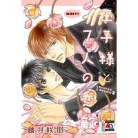 Boys Love (Yaoi) Comics - AQUA COMICS (王子様と7人の恋敵) / Fujii Sakuya