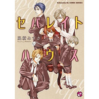 Boys Love (Yaoi) Comics - Kobunsha BL Comic Series (セパレイトハウス) / 風樹みずき