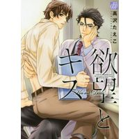Boys Love (Yaoi) Comics - drap Comics (欲望とキス) / Takazawa Taeko