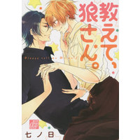 Boys Love (Yaoi) Comics - drap Comics (教えて、狼さん。) / Nanoka