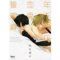 Boys Love (Yaoi) Comics - Toshishita Kareshi no Renai Kanriheki (年下彼氏の恋愛管理癖(竹書房版)) / Sakurabi Hashigo