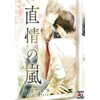 Boys Love (Yaoi) Comics - AQUA COMICS (直情の嵐) / Nakata Akira
