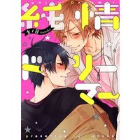 Boys Love (Yaoi) Comics - drap Comics (純情ドリーマー) / Nanoka
