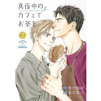 Boys Love (Yaoi) Comics - Birz Comics (真夜中のカフェでお茶を(2)) / Hashiba Maki