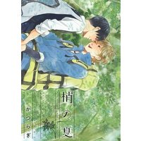 Boys Love (Yaoi) Comics - Birz Comics (梢の夏) / Katsuragi