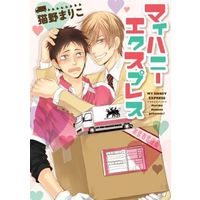 Boys Love (Yaoi) Comics - My Honey Express (マイハニーエクスプレス) / Nekono Mariko