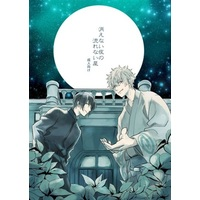 [Boys Love (Yaoi) : R18] Doujinshi - Novel - Gintama / Takasugi x Gintoki (消えない夜の流れない星) / 腐海のほとり