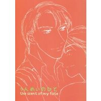 [Boys Love (Yaoi) : R18] Doujinshi - Novel - Mirage of Blaze / Naoe Nobutsuna x Ougi Takaya (うんめいのひと the scent of my fate) / Regulus