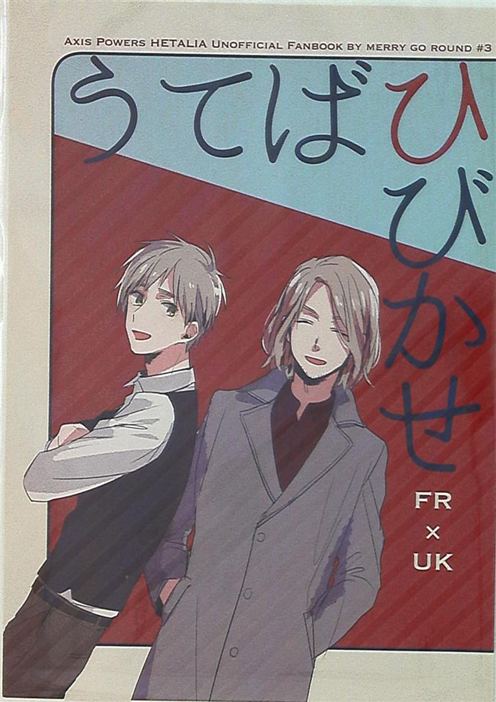 Doujinshi - Hetalia / France x United Kingdom (うではひびかせ) / MERRY GO LOUND