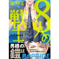 Boys Love (Yaoi) Comics - Hachinin no Senshi (The Eight Warriors) (8人の戦士 (1) (ビーボーイコミックスデラックス)) / Ike Reibun