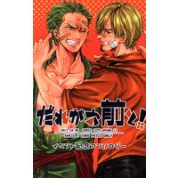 Doujinshi - Manga&Novel - Anthology - ONE PIECE / Sanji x Zoro (だれがお前と! *アンソロジー)