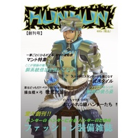Doujinshi - Illustration book - MONSTER HUNTER (HUNHUN 創刊号) / hetarehun