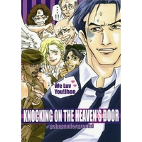[Boys Love (Yaoi) : R18] Doujinshi - Ame-Comi (KNOCKING ON THE HEAVEN'S DOOR) / GOINGUNDERGROUND