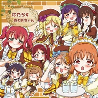 Doujinshi - Love Live! Sunshine!! / Kurosawa Ruby & Watanabe You & Takami Chika & All Characters (はたらくあくあちゃん) / Juubunnosan.