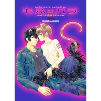 [Boys Love (Yaoi) : R18] Doujinshi - Anthology - PSYCHO-PASS / Akane & Kougami (もふ×パラ~4コマ漫画で×××【狡朱】) / usagizadou