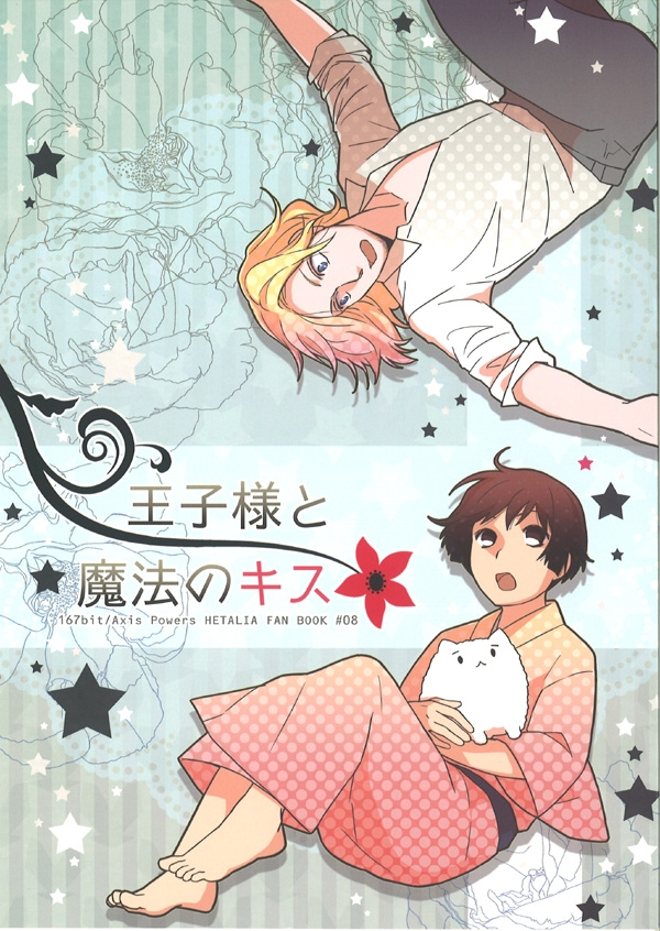 Doujinshi - Hetalia / France x Japan (王子様と魔法のキス) / 167bit