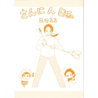 Doujinshi - Hetalia / Japan & China (さんにん日和2011) / Tadaima