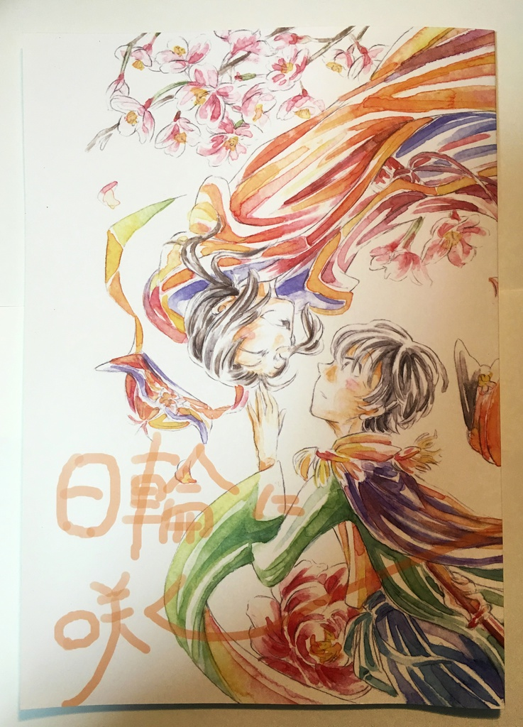 Doujinshi - Hetalia / Japan & China (日輪に咲く) / katsuki/uta shop