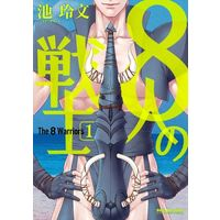 Boys Love (Yaoi) Comics - Hachinin no Senshi (The Eight Warriors) (8人の戦士 (1)) / Ike Reibun