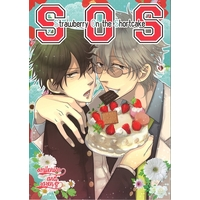 Doujinshi - Gintama / Gintoki x Hijikata (SOS Strawberry On the Shortcake) / smilenico