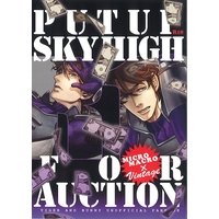 [Boys Love (Yaoi) : R18] Doujinshi - TIGER & BUNNY / Mob Character x Sky High (PUT UP SKYHIGH FOR AUCTION) / MICROMACRO、Vintage