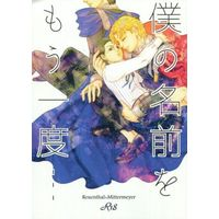 [Boys Love (Yaoi) : R18] Doujinshi - Legend of the Galactic Heroes / Oskar von Reuenthal x Wolfgang Mittermeyer (僕の名前をもう一度・・・) / 糖蜜屋