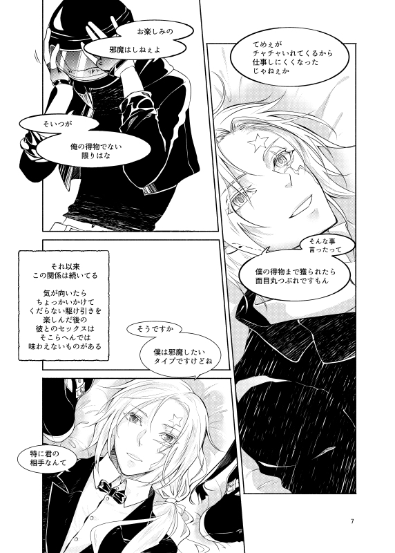 [Boys Love (Yaoi) : R18] Doujinshi - Manga&Novel - Anthology - D.Gray-man / Allen Walker x Kanda Yuu (このあとメチャクチャXXXXした。) / Mega , エトワール