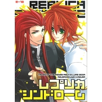 [Boys Love (Yaoi) : R18] Doujinshi - Tales of the Abyss / Asch x Luke fon Fabre (レプリカシンドローム) / Azuma Doujou
