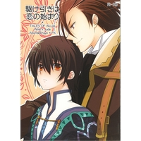 [Boys Love (Yaoi) : R18] Doujinshi - Tales of Xillia / Alvin x Jude Mathis (駆け引きは恋の始まり) / 東道場、FK