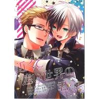 [Boys Love (Yaoi) : R18] Doujinshi - Tales of Xillia2 / Julius x Ludger (近くて遠い世界の君へ) / Azuma Doujou